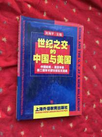 世纪之交的中国与美国 精装