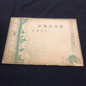 民国36年版:植物的篱垣 (上海园艺事业改进协会 丛刊)