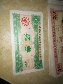 中国社会福利有奖募捐委员会 奖券【绿色】品好