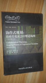 协作式规划: 在碎片化社会中塑造场所(原著第二版)张磊签名本