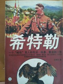 """希特勒:一个""""畸形""""男人的荒淫、残暴、霸道的一生(上中下)"""