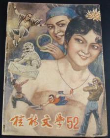 桂林文学1985年(总52期)
