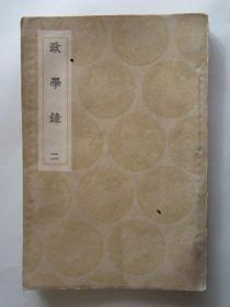 民国时期丛书集成初编:政学录(二)(卷三——卷四)
