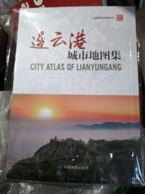 连云港城市地图集. 一版一印