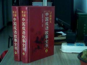 中国成语故事全书:寻源释义 (上下册)