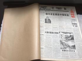 工商时报  1999  5   原报合订本