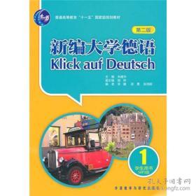 正版二手包邮新编大学德语1(第二版)学生用书朱建华9787560097152