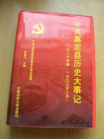 中共嘉定县历史大事件(1926--1993) ***精装大32开 ..品相好【32开--25】