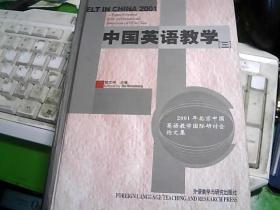 中国英语教学(三)