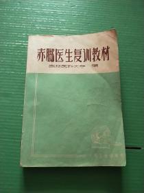 赤脚医生复训教材(16开)自然旧
