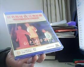 红色娘子军 京剧DCD