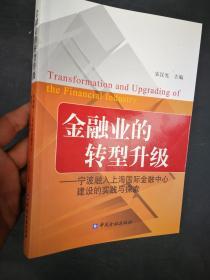 金融业的转型升级宁波融入上海国际金融中心建设的实践与探索