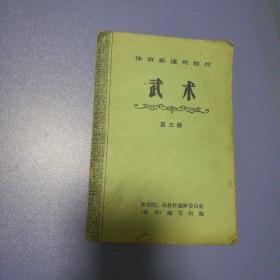 武术。(体育系通用教材)第三册