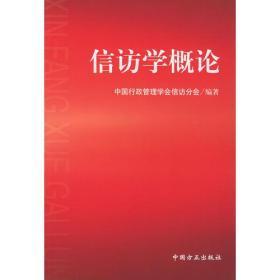 信访学概论 中国行政管理学会信访分会  编著 中国方正出版社