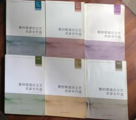 新时期重庆文艺名家名作选 (六本全)