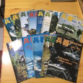 兵器 【2002全年1--12期+增刊】【2003全年1-12期】共25册合售品好