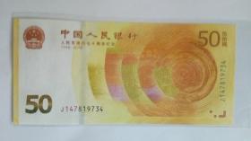 人民银行70周年纪念钞:50元、五十元、伍拾圆(尾号:9734)