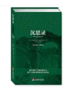 沉思录:中英双语·典藏本