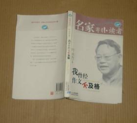 名家寄小读者我曾经作文不及格:叶永烈寄小读者         71-230-31-03