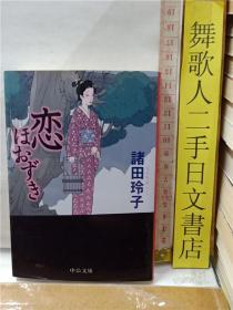 日文原版64开文库小说书 も诸田玲子 恋ほおずき 日语正版