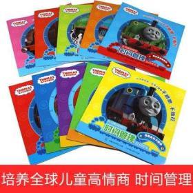 托马斯和朋友们绘本故事书籍全套10册