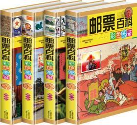 邮票百科彩色图鉴(全彩印刷)