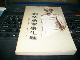 刘伯承的军事生涯