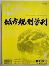 城市规划学刊2007第168期