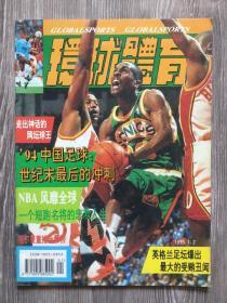 环球体育 期刊 1995年第1、2期合刊 绝版收藏