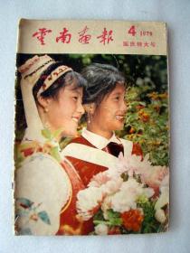 云南画报(1979-4)国庆特大号
