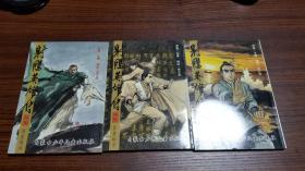 射雕英雄传(1-18册)
