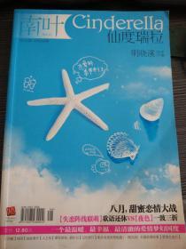 仙度瑞拉(失恋阵联萌 欲语还休VS夜色 一波三折) 2010.08总第254期