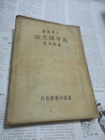 大学丛书 《高等国文法》杨树达