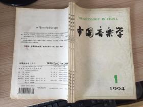 中國音樂學 1994年第1.2.4期,三期合訂本 季刊