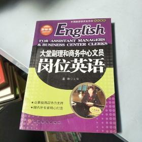 """""""新标准""""酒店岗位英语:大堂副理和商务中心文员岗位英语"""