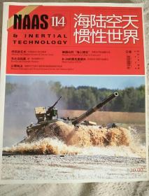 海陆空天惯性世界(2012.06/No.114)