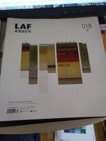 LAF景观设计学 2015  018