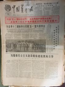 五一劳动节报《中国青年报》 1965年年5月1日·2开共4版·要点 人民日报社论,套红 3版工人的画6幅