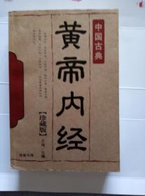 黄帝内经(珍藏版)