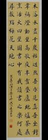 【保真】实力书法家张周林楷书条幅:翁森《四时读书乐·冬》