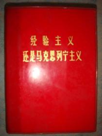 《经验主义还是马克思主义》1972年3月 北京印刷 私藏 书品如图