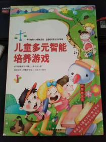 儿童多元智能培养游戏