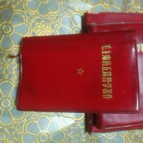 毛主席的五篇哲学著作 只有毛像1970年一版北京一印 128开