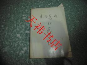 老武侠小说  毒谷惊魂(中)(书籍包有保护纸,书侧面有字迹)