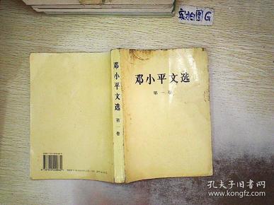 邓小平文选 第一卷