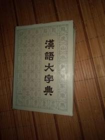 汉语大字典——八本全(馆藏)书品如图免争议