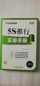 【正版】5S推行实操手册  (一版一印)