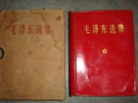 《毛泽东选集》一卷本 64开 1973年沈阳第3次印刷 私藏 书品如图