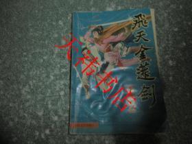 老武侠小说 飞天金莲剑(上) (封面有一折痕,书侧面有字迹)