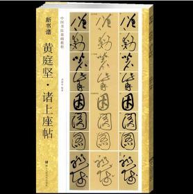 中国书法基础教程:黄庭坚·诸上座帖(新书谱)